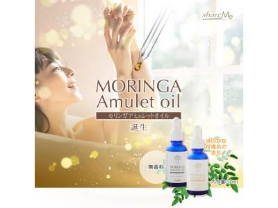 美容好きが注目している、次来る美容オイルはコレ『MORINGA Amulet oil』