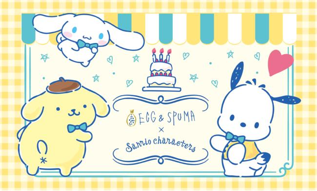 EGG&SPUMA×SANRIO DOGキャラクターのコラボカフェ「Sanrio Characters CAFE...