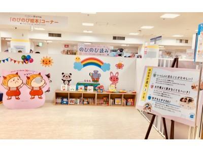 TOBUとポプラ社が初コラボ!子どもと本の出会いを応援する「のびのび読み」プロジェクトに東武百貨店 船橋店も参加