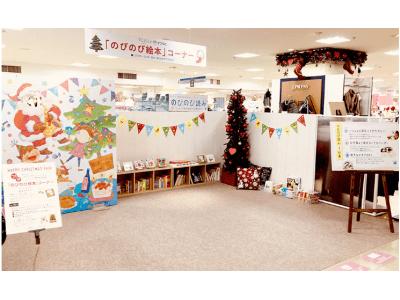 冬もTOBU&ポプラ社のコラボ実現!子どもと本の出会いを応援する「のびのび読み」プロジェクトに東武百貨店 船橋店も参加。『あかまる どれかな?』イベントも決定!!
