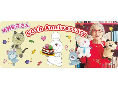【オンライン】「おばけのアッチ」ファンの親子100組を招待!角野栄子さん作家デビュー50周年記念・おばけのアッチとお祝いパーティを開催!