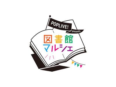 【学校・公共図書館担当者注目!】オンライン選書イベント第3回「図書館マルシェ」申込受付スタート!注目のイベントラインナップを一挙公開します!