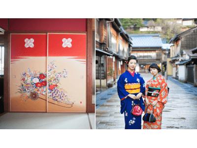 着物づくしプラン発売開始!加賀友禅を使った一棟貸しの宿と着物散策で金沢の美しさを満喫
