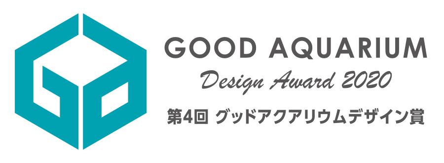 『第4回 グッドアクアリウムデザイン賞2020』第二次審査エントリー作品決定&12月12日(土)受賞作品結果発表!