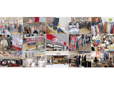 オフプライスショップColorsを運営する在庫買取会社が在庫品買取強化キャンペーン開始!
