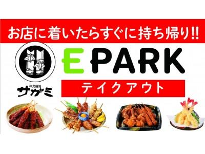 【和食麺処サガミ】テイクアウトネット注文本格スタート!