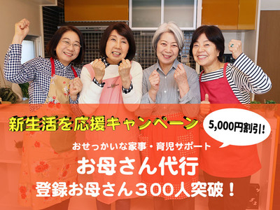 緊急事態宣言解除を受け、育児・家事を支援するサービス「東京かあさん」が新生活応援キャンペーンを実施!