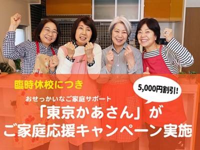 ご家庭サポート「東京かあさん」が新型コロナウイルスによる小中高校臨時休校要請に対して、共働き支援キャンペーンを実施