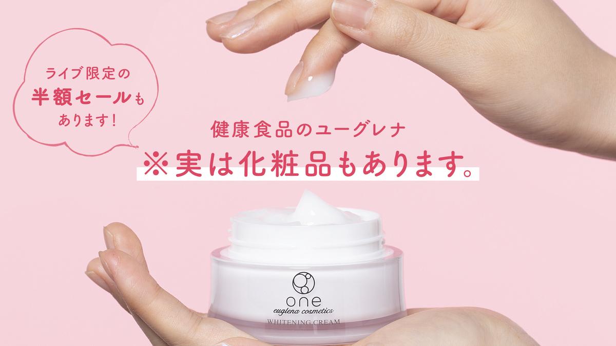 健康食品で今注目のユーグレナ社が、石垣島ユーグレナを用いた化粧品の美容効果について徹底解説をするライブをonpamallにて配信します。