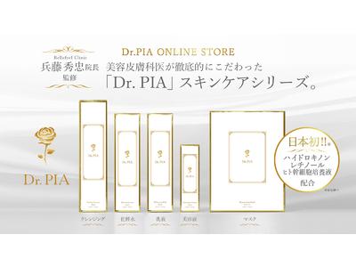 ライブコマースのONPAMALLに皮膚科医監修スキンケアシリーズの『Dr.PIA ONLINE STORE』がオープン。