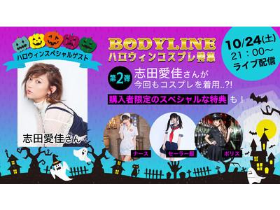 モデルの志田愛佳、BODYLINEのハロウィン第二弾ライブコマースにゲスト出演決定。オススメのハロウィンコスプレを紹介します。