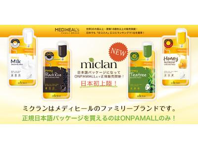 ライブコマースのONPAMALLに、大人気韓国コスメ「MEDIHEAL」のファミリーブランドで日本唯一の正規販売店『miclan オンラインストア』が2020年12月15日(火)にオープン。