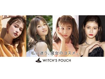 """Witch's Pouch(ウィッチズポーチ)×めるるの動画をGW期間中毎日公開!""""おうち時間を楽しく過ごそう!"""""""