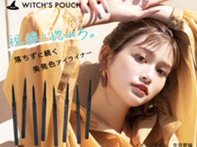 Witch's Pouchスキニージェルアイライナー消化率40%超え!シナモンは50%超え! ジワジワきてます!ジワジワ売れてます!