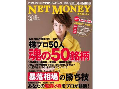 『NET MONEY』2月号表紙&巻頭インタビューに柚希礼音さん登場!