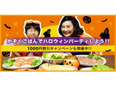 「かぞくごはん」でハロウィンパーティをしよう!&1000円OFFキャンペーン開催!