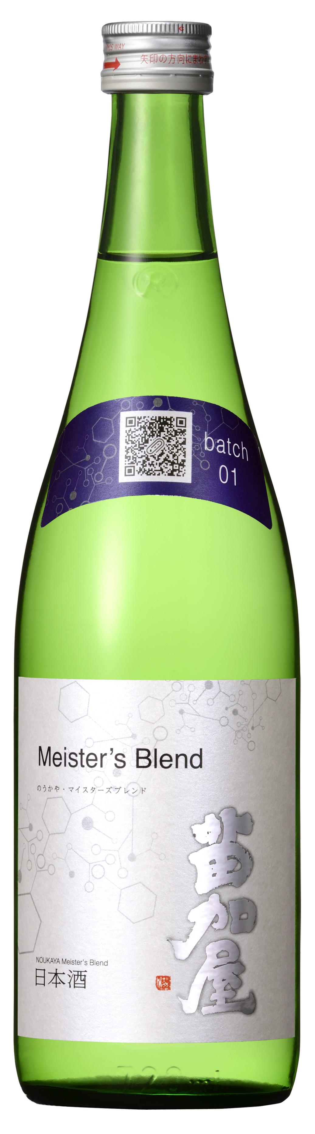 """""""味わいの黄金比を求めて。"""" 若き調合師がアッサンブラージュした日本酒「苗加屋(のうかや)Meister's Blend Batch.01(マイスターズ ブレンド バッチ01)」新発売"""