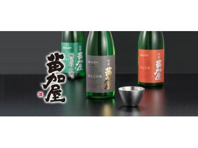 清酒ブランド「苗加屋(のうかや)」に新ラインナップ