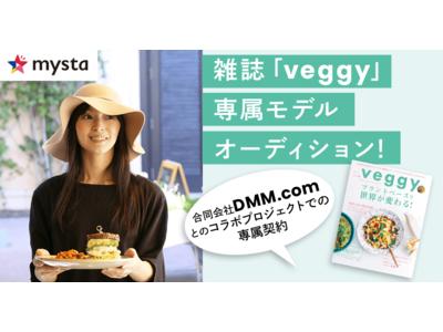 雑誌「veggy」専属モデルオーディションをmystaアプリ内で開催決定!
