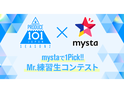 【PRODUCE 101 JAPAN SEASON 2×mysta】候補生参加の動画コンテストを「mysta」で開催