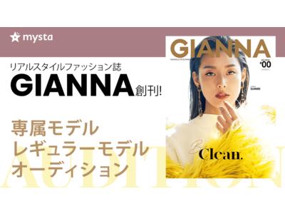 リアルスタイルファッション誌『GIANNA』が創刊!専属モデルオーディションをmystaアプリ内で開催決定!