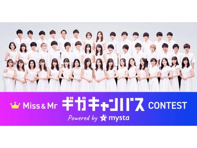 8大学のミス&ミスターコンテストのファイナリスト対象「Miss &MrギガキャンパスCONTEST」ソフトバンク賞 争奪戦開催!