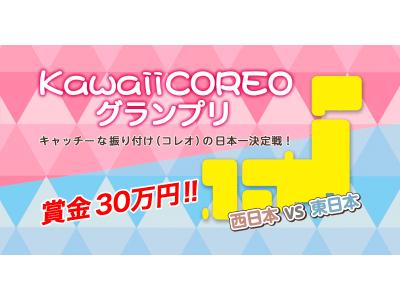 【賞金総額30万円】キャッチーな振り付け(コレオ)日本一を決めるオーディション「KawaiiCOREOグランプリ」決定戦開催!