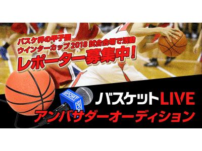 「バスケットLIVEアンバサダー」を決めるオーディションを『mysta』アプリで開催!