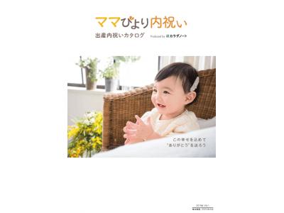 育児の隙間時間で手軽に見られる『ママびより内祝い』カタログ2019年5月27日(月)よりメルマガ会員へ配布開始