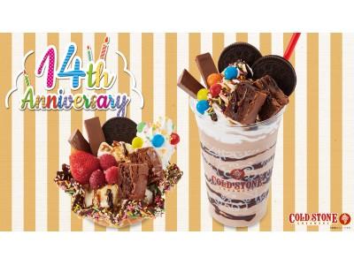 コールドストーン 日本上陸14周年を記念した「超アメリカンな新商品」と「世界にひとつだけのオリジナルアイスクリーム」がお得に作れるキャンペーンが登場!