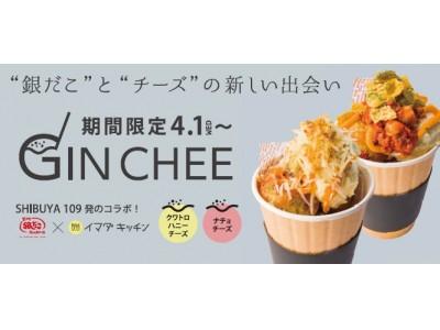 築地銀だこ:SHIBUYA109渋谷で大人気だったギンチーが登場!