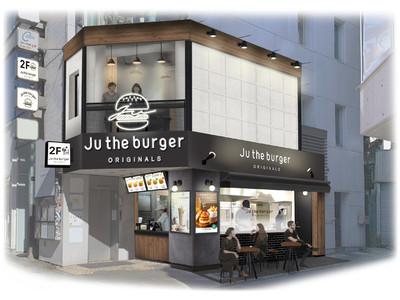 東京初出店の東銀座店に続き、待望の2号店は渋谷区「Ju the burger」4/29(木)原宿駅前にオープン