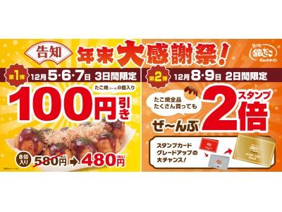 『築地 銀だこ』 年末大感謝祭!!