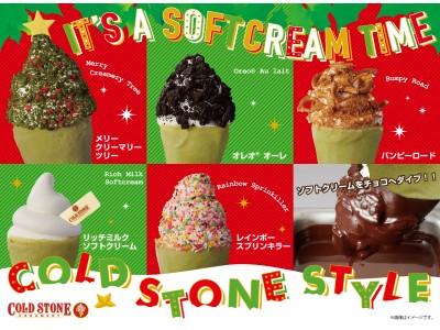 コールドストーン ソフトクリームクレープ専門店【第2弾】『IT'S A SOFTCREAM TIME』があいぱくに登場!
