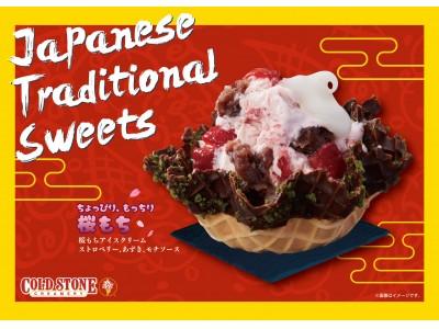コールドストーン:日本限定「和風アイスクリーム」と「福袋」を発売!
