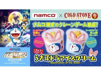 コールドストーンと「ドラえもん」のカップアイスクリームを共同開発!3月9日(土)よりナムコ限定景品として登場!