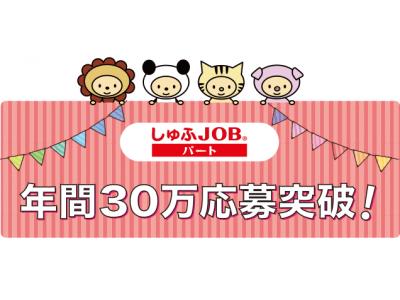 主婦に特化した求人サイト「しゅふJOBパート」1年間の応募数 30万件突破(前年比122%)