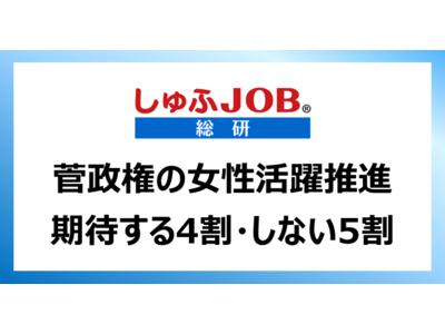 """菅政権で、女性活躍の推進はどうなる?! 仕事と家庭の両立を希望する""""働く主婦""""は・・・期待する4割、しない5割"""