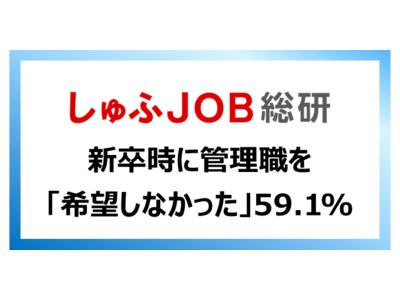 【女子就活生へのバトン】就労志向の女性に聞く、新卒時の管理職希望「希望しなかった」59.1%、管理職になることを「希望していた」16.0%