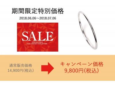 """【期間限定】ECサイト""""FLACIA""""でPt900のプラチナリングを9,800円で販売致します!"""