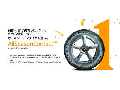コンチネンタルタイヤ、欧州自動車雑誌の性能テストで高く評価されているオールシーズンタイヤ「AllSeasonContact(オールシーズン・コンタクト)」を日本で発売