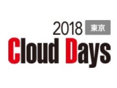 日経BP社主催「Cloud Days 2018【東京】」出展のお知らせ~セキュリティセミナーにおいて講演を実施、ホワイトハッカーと対談~