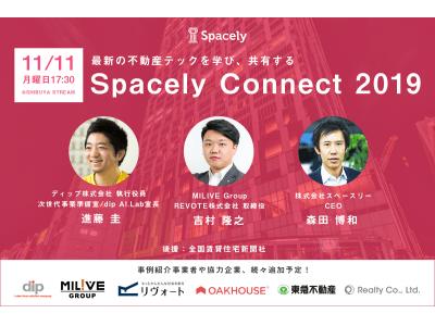 VRを活用する不動産事業者が一堂に会する大規模イベント「スペースリーコネクト2019」11月11日に初開催
