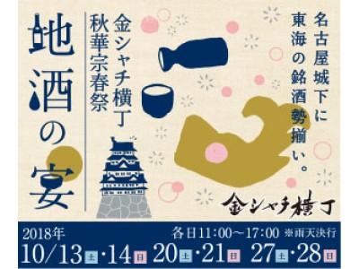 「金シャチ横丁 秋華宗春祭 地酒の宴」を開催します