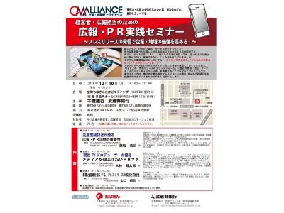 千葉銀行・武蔵野銀行が共同で「広報・PR実践セミナー」を開催!