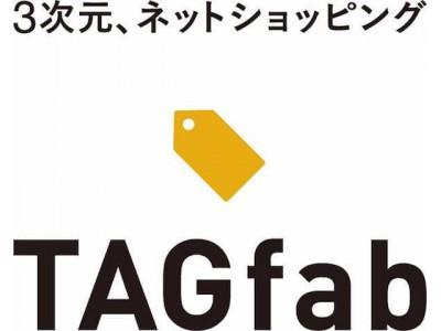 アパレル特化ライブコマース・アプリ「TAGfab」配信開始のお知らせ!