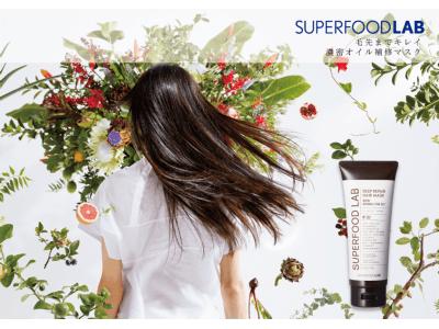 自然由来の成分にこだわる「SUPERFOOD LAB」からスーパーフードラボ BT オイルイン ヘアマスクが新発売 カラーリングやパーマによる枝毛や切れ毛などのダメージヘアを集中補修