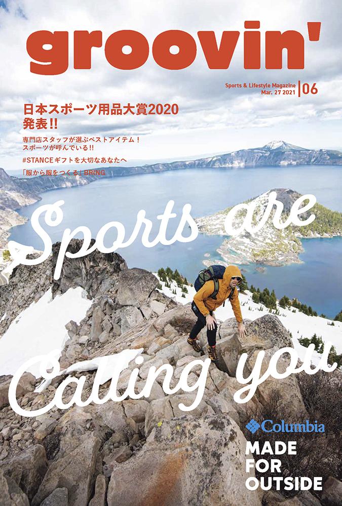 スポーツライフスタイルマガジン「groovin'」2021年春号を発行しました。