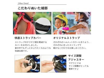 【日本最軽量!わずか186gのキッズヘルメットが登場!】 MagRideイチハチロク 1~3歳ヘルメットデビュー専用モデル SG規格にも準拠