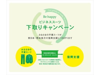 ユナイテッドアローズ グリーンレーベル リラクシング東日本大震災・平成28年熊本地震 被災地復興支援「スーツ下取りキャンペーン」8月3日(水)より開始